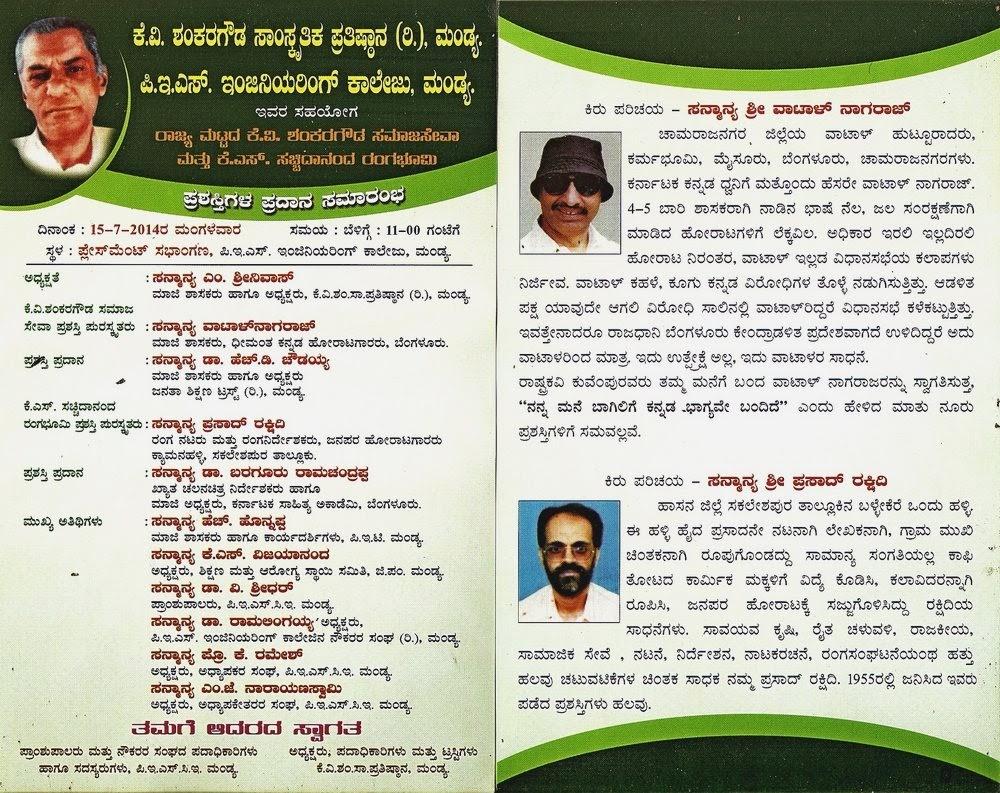 K V Shankaregowda