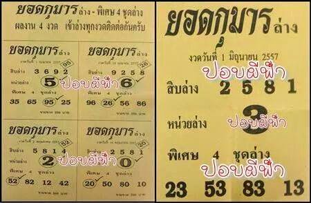 Thai lotto Hot Down 01-06-2014
