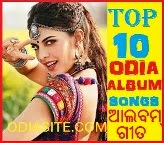 TOP 10 ODIA ALBUM SONGS