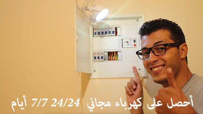 كيف تحصل على كهرباء مجاني في منزلك يعمل 24/24 7/7 ايام
