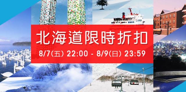 【出年北海道雪祭啱洗】e路東瀛 最新優惠碼,星期五(8月7日)晚上10時開賣。