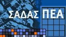 ΕΚΛΟΓΕΣ ΣΑΔΑΣ – ΠΕΑ: ΚΥΡΙΑΚΗ 14 ΔΕΚΕΜΒΡΙΟΥ 2014