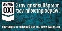 ΕΚΠΟΙΖΩ