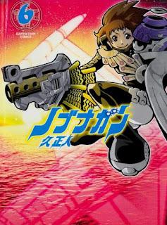 [久正人] ノブナガン 第01-06巻