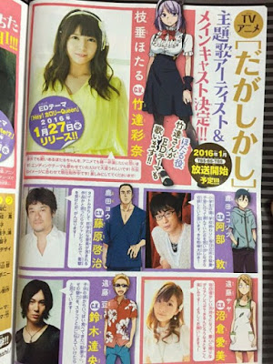 Para Pemain Dan Penyanyi Lagu Tema Anime 'Dahashi Kashi' Diungkapkan