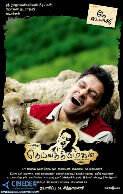 Deiva Thirumagal (2011) - Tamil Movie MP3 Songs