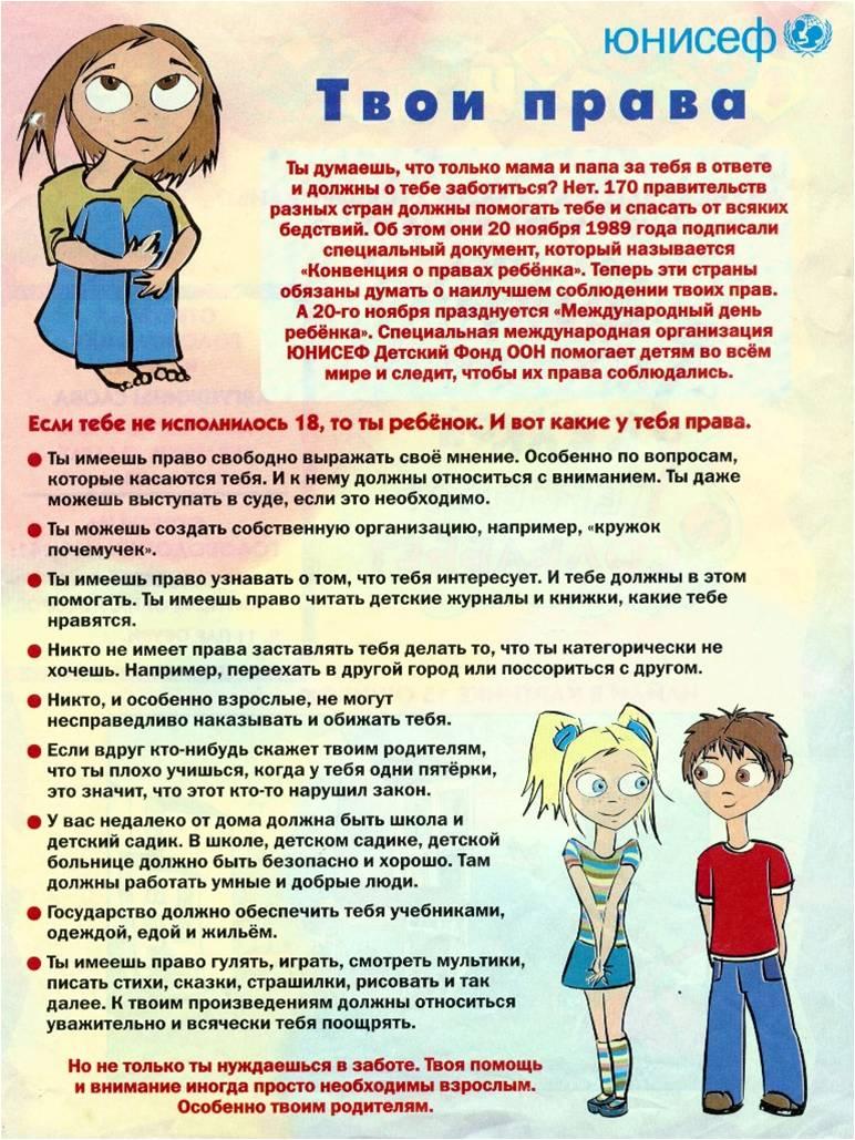 Всемирный день ребёнка - 20 ноября