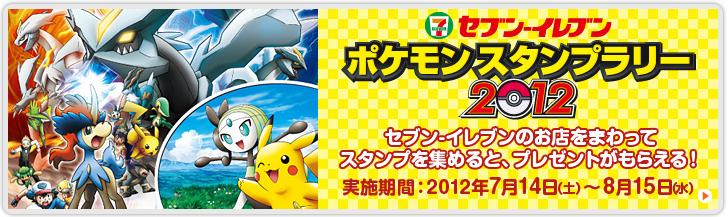 japan 7 eleven promotion News japan, 7-eleven said the demand and interest have been exceedingly  high, so it decided to suspense the rollout due to sales structure.