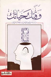 كتاب وقتك حياتك دراسة موجزة في فن استغلال الوقت - محمد العلوي