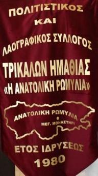 ΣΥΛΛΟΓΟΣ ''ΑΝΑΤΟΛΙΚΗ ΡΩΜΥΛΙΑ''
