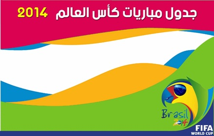 table-matches-cup-world جدول مباريات كاس العالم 2014