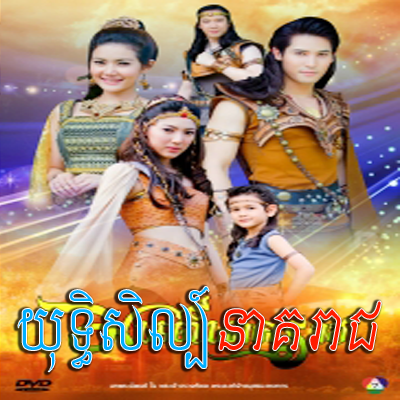 Thai Lakorn Yuthsil Neakreach [68 End] Thai Lakorn Thai Khmer Movie dubbed Videos