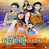 Yuthsil Neakreach [68 End] Thai Lakorn Thai Khmer Movie dubbed Videos Yuthsil Neakreach
