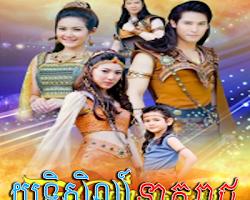 [ Movies ] Yuthsil Neakreach - Khmer Movies, Thai - Khmer, Series Movies