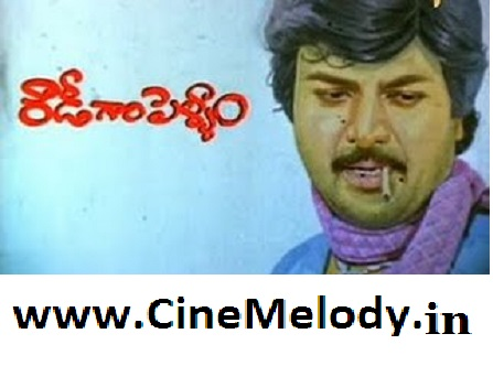 Rowdy Gari Pellam Telugu Mp3 Songs Free  Download  1992