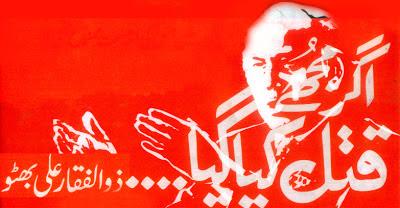 Agar Mujhe Qatal Kia Gia...........By Zulfikar Ali Bhutto Politics Book