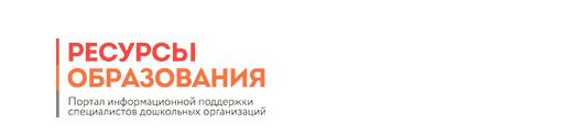 портал информационной поддержки специалистов дошкольных организаций