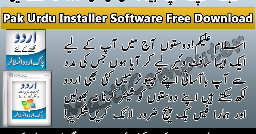 Learn Computer Software in URDU | javascript:;Come To Hack