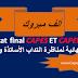 Résultat final CAPES et CAPEP 2015