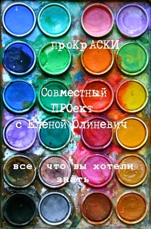 СП про КРАСКИ с Леной Олиневич