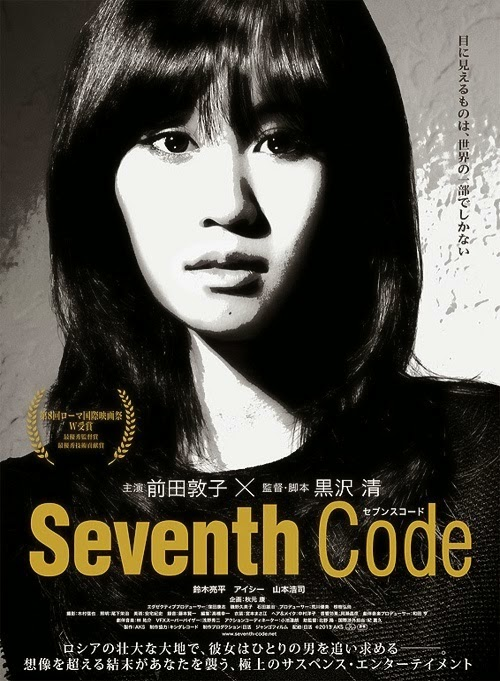 Seventh Code 2013 DVDRip tainies online oipeirates
