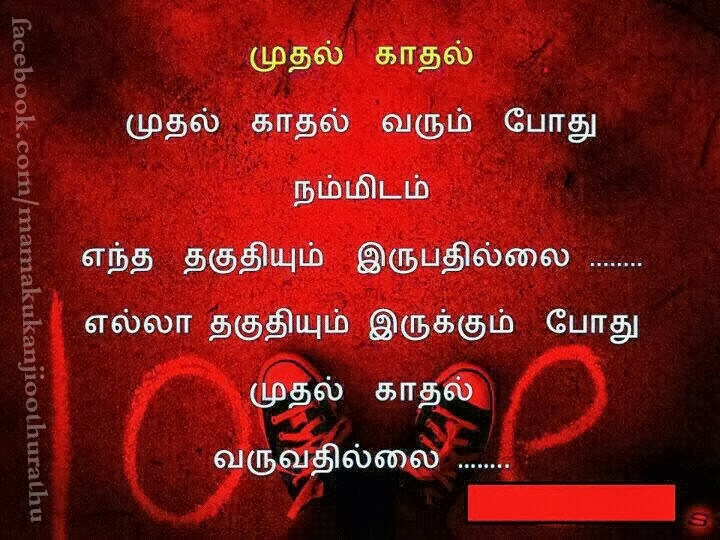 Kathal Kavidhaigal | Love kavithaigal | Tamil.LinesCafe.com