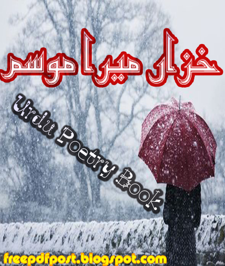 https://ia801506.us.archive.org/13/items/Urdu_Poetry_Book/sssss.pdf