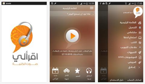 iqraaly اقرأ لي تطبيق مجاني للإستماع لأهم الأخبار من الصحف المصرية يومياً للأندرويد APK