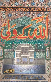 Allah Ke Wali Urdu Islamic book