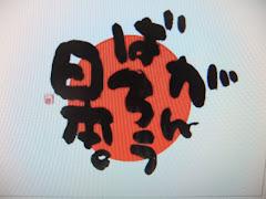 がんばろう日本・加古川ホルモン餃子やみつき会も応援しております。