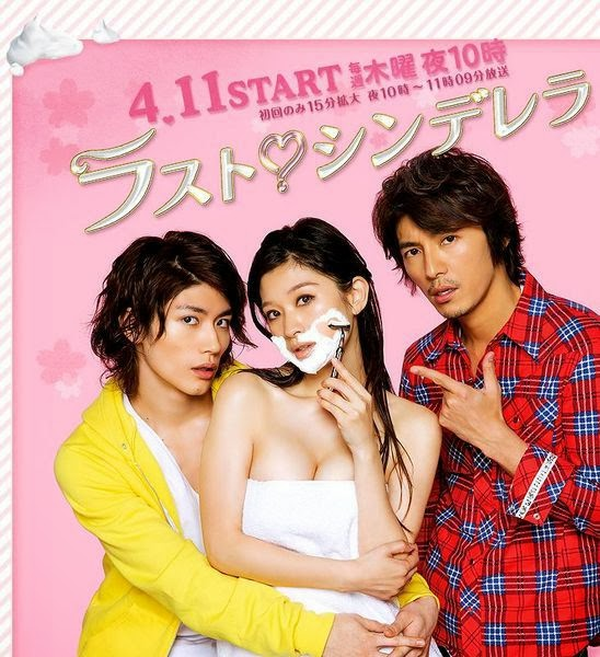 Last Cinderella Japanese Drama