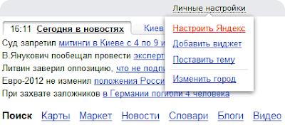 Настройка главной страницы Яндекс - пункт меню Настроить Яндекс