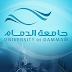 Info Beasiswa Pascasarjana Universitas Dammam Arab Saudi Tahun 2016