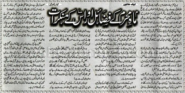 Muharram Ul Haram Ki Fazeelat Aur Bidaat in Urdu