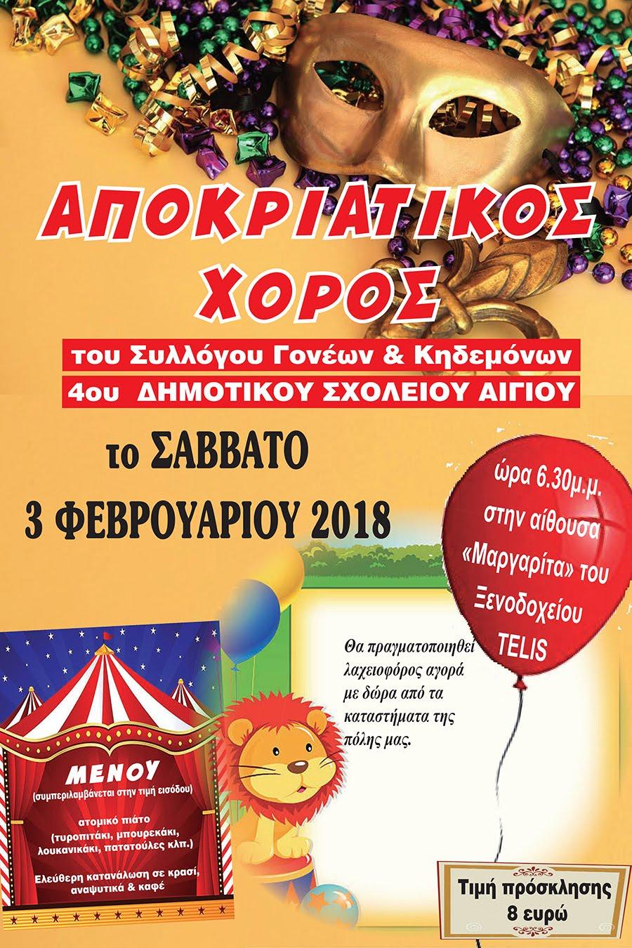 ΑΠΟΚΡΙΑΤΙΚΟΣ ΧΟΡΟΣ 2018