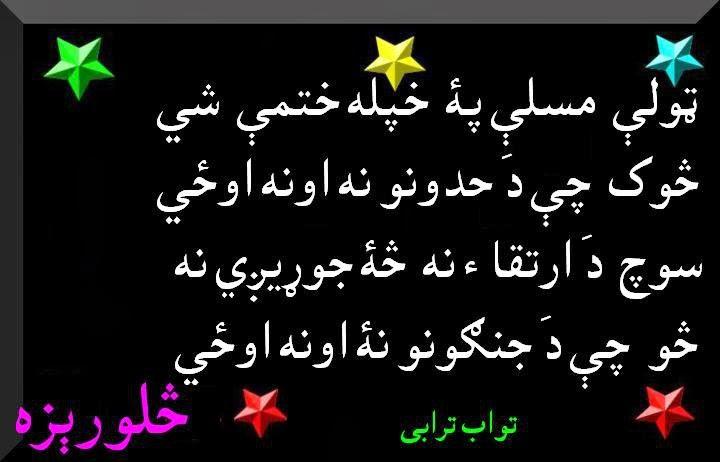 All Pashto Showbiz: Pashto Poetry Wallpapers