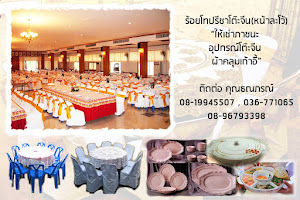 ขายและให้เช่าอุปกรณ์โต๊ะจีน ใน จ. ลพบุรี (ภาชนะใช้ของซุปเปอร์แวร์)