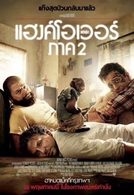 The Hangover 2 เดอะ แฮงค์โอเวอร์ เมายกแก๊ง แฮงค์ยกก๊วน 2 (2011)