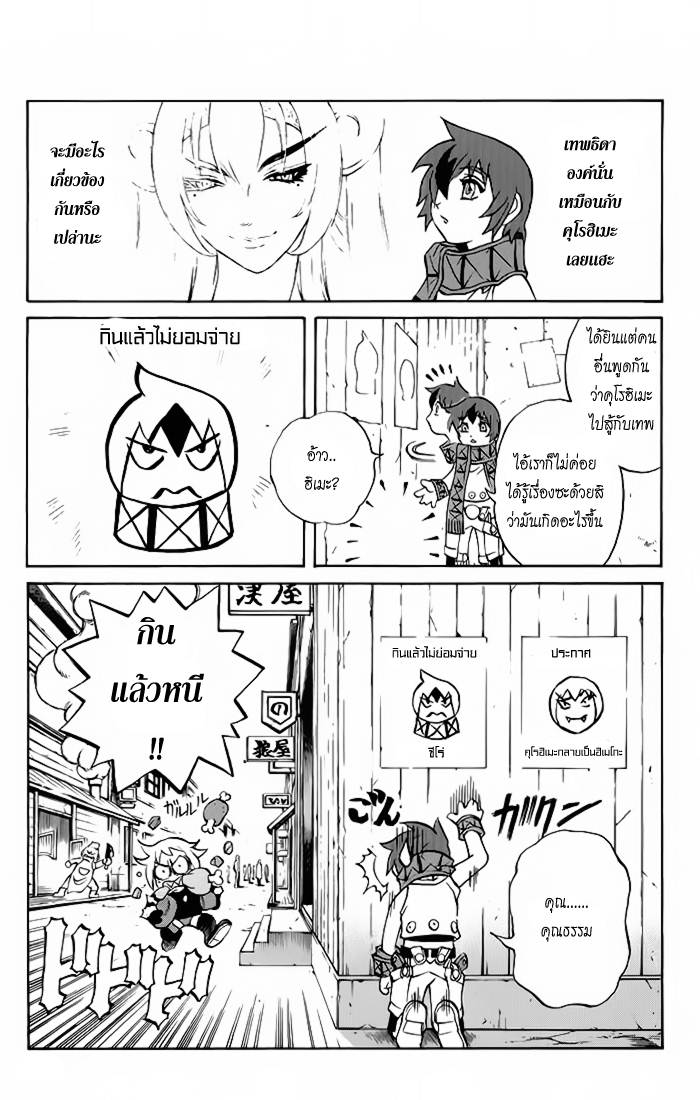 Kurohime 1 TH มือปืนมนตรา  หน้า 54