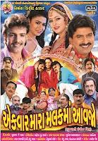 Ek Vaar Mara Malak Ma Aavjo Gujarati Film Buy VCD Online