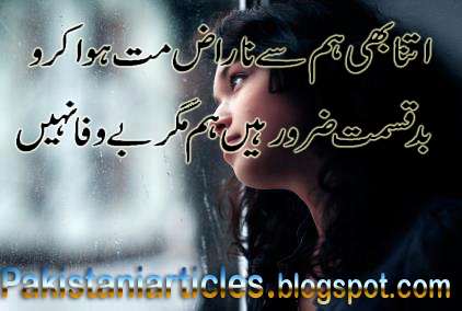 itna be hum say nazar urdu poetry pakistani articles