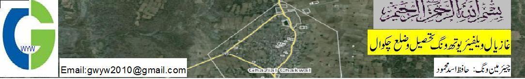 GHAZIAL CHAKWAL