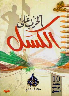 http://koonoz.blogspot.com/2014/07/harb-3la-alkasal.html