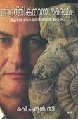 A study on Richard Dawkins' 'The GOD DELUSION'