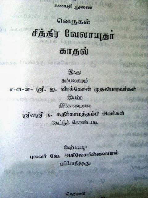வெருகல் ஸ்ரீ சித்திரவேலாயுதர் காதல்