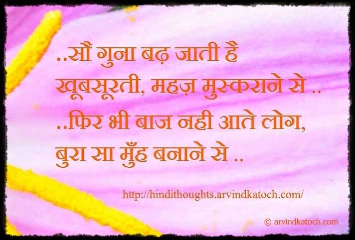 Smile, beauty, Hindi Thought, Quote