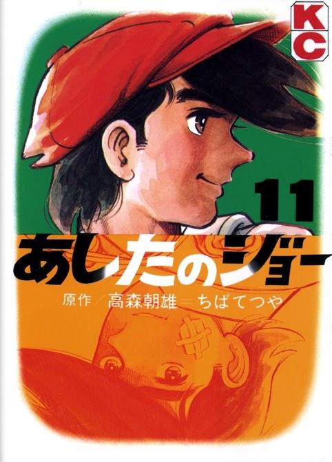 Rocky Joe manga