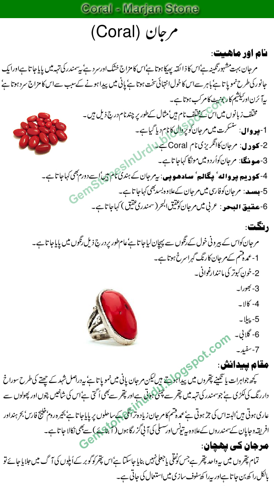 Aqeeq Stone Benefits In Urdu | www.imgkid.com - The Image ...