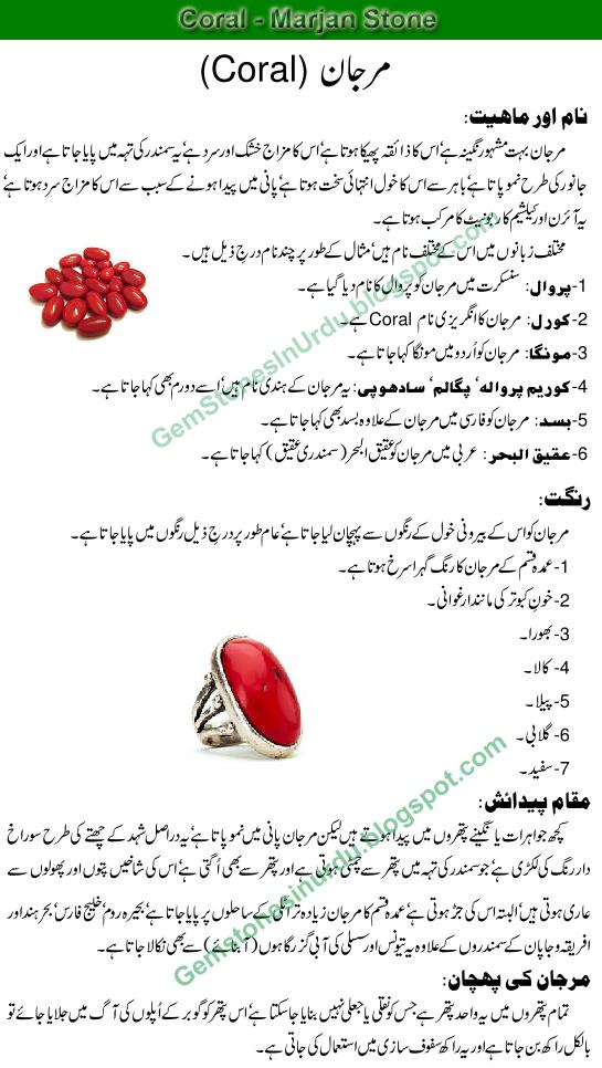 marjan benefits in urdu faiday fawaid tareeqa
