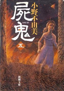 [小野不由美] 屍鬼 第01-05巻